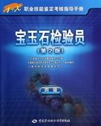 寶玉石檢驗員(4級第2版1+X職業技能鑒定考核指導手冊)