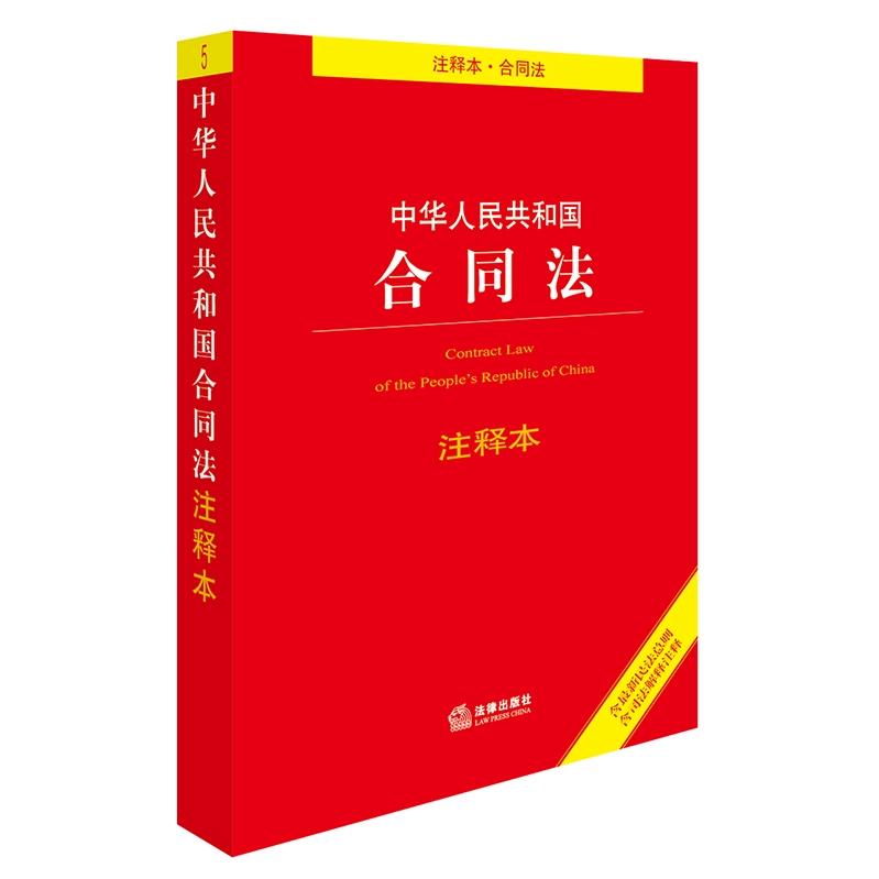 正版可批量订购 中华人民共和国合同法注释本 2018新版 含新民法总则司法解释 合同法条法律基础知识书籍全套 法律出版社