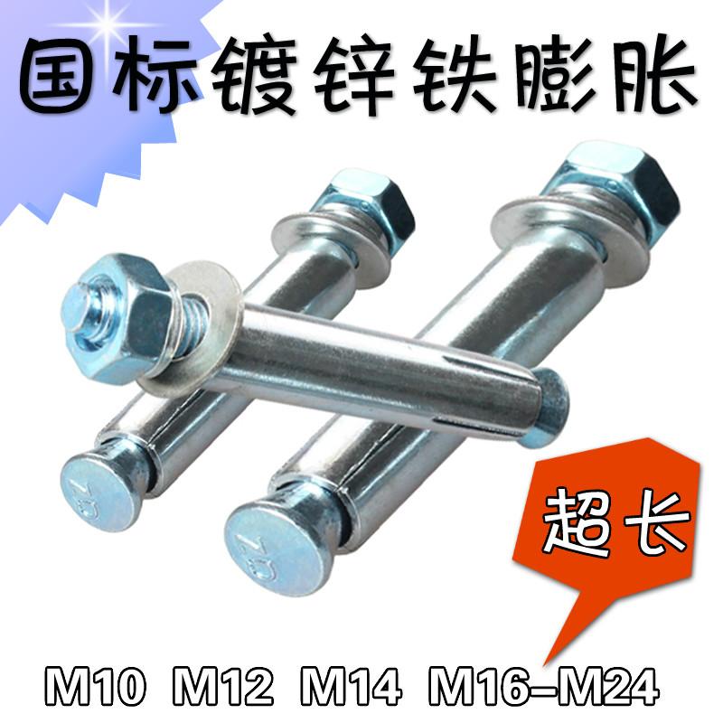 Гальванизация расширение винт удлинять железо расширительный болт болт 8mm в зыбь тянуть взрыв M10M12M14M16M18M20M24
