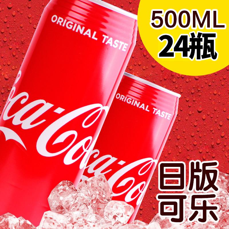 日本进口可口可乐500ml*24罐装 Cocacola碳酸饮料汽水听装可乐