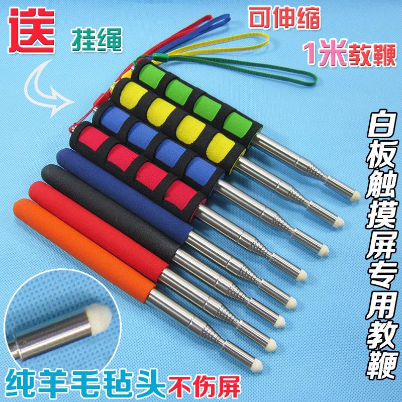 慧鑫 电子白板教鞭笔 可伸缩 触摸屏专用 海绵头 伸缩 不锈钢
