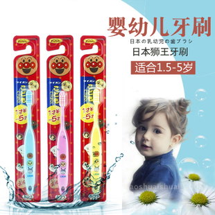 Authentic Japanese original spot into the mouth LION Lion Child infant toothbrush 1 5 5 years