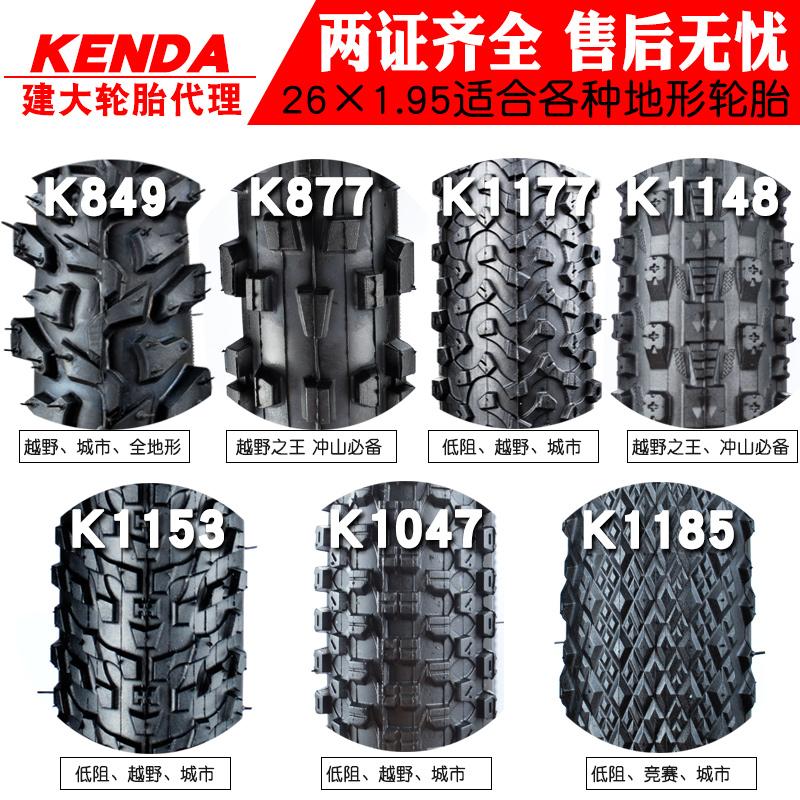 KENDA kenda велосипед горный велосипед шина 26 кусочек наружной стороны шина бритоголовый 1.95 1.5 1.75 шоссе одиночная машина шина