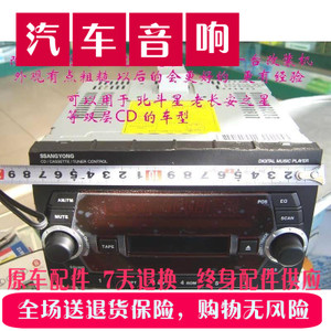 汽车车载CD主机卡带机自动进出翻带磁带机原装进口双层双腚送尾线