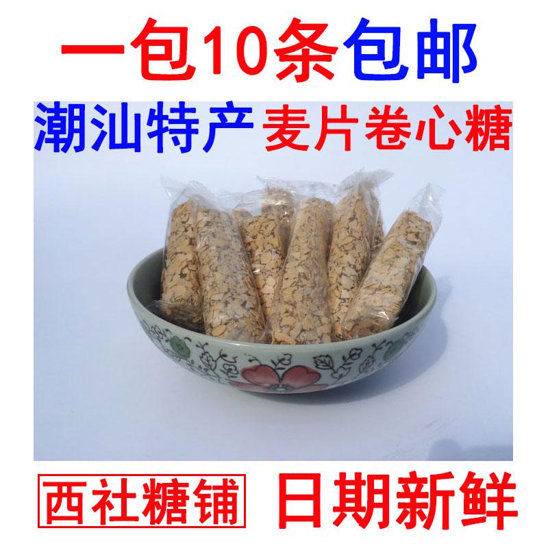 【包邮】潮汕普宁特产 燕麦卷心糖软糖 西社糖铺 麦片软糖