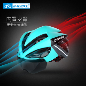 INBIKE龙骨<span class=H>骑行</span><span class=H>头盔</span>风镜眼镜一体成型男女安全帽子山地自行车装备