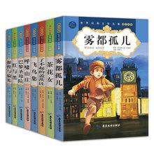 青少年版世界经典文学名著 共8册