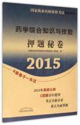 藥學綜合知識與技能押題秘卷(2015) 新華書店正版書籍 博庫網