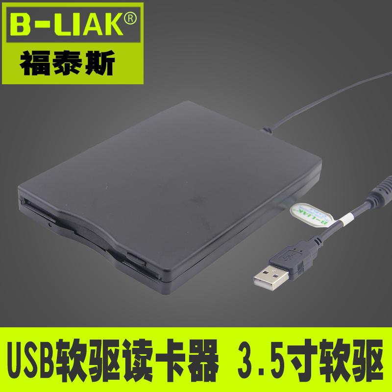 USB внешний мягкий привод I USB2.0 ноутбук настольный компьютер общий мобильный 3.5 дюймовый мягкий привод