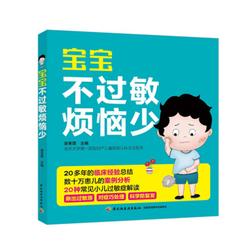 包邮 宝宝不过敏烦恼少 对症处理防复发 常见小儿过敏症解读书 儿童过敏症预防与治疗书籍 新生儿湿疹皮肤过敏 儿科医学书籍