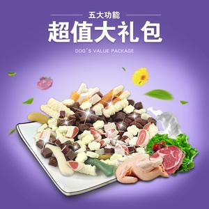 狗零食组合牛肉鸡肉棒奶酪条咬胶泰迪金毛宠物训练零食大礼包500g