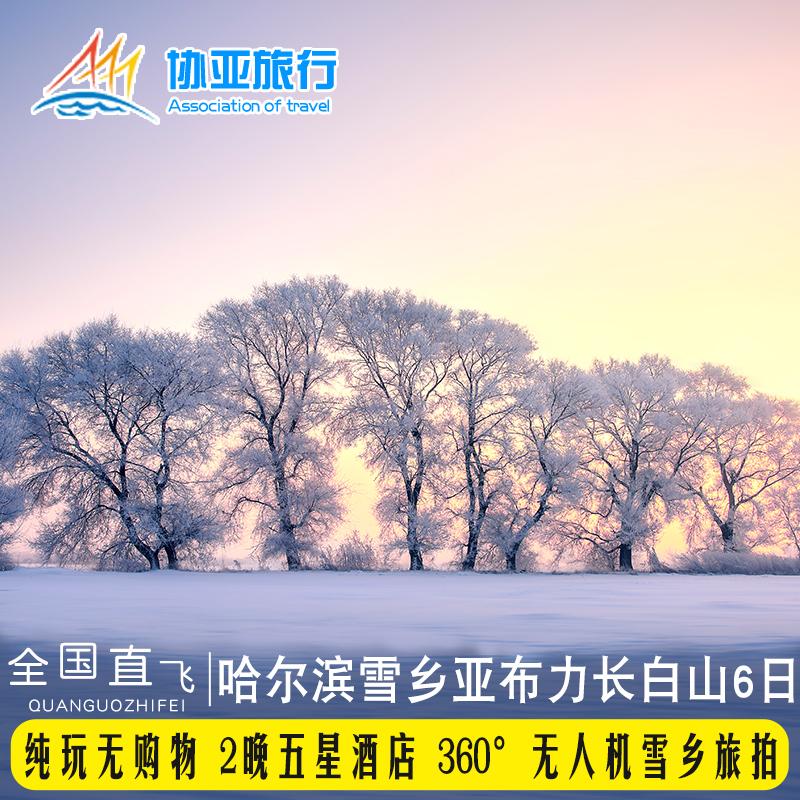 天津出发到哈尔滨雪乡旅游纯玩0自费长白山镜泊湖无人机旅拍6日游