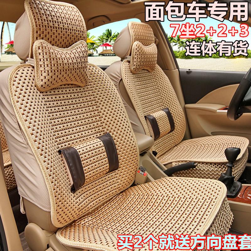 Новый свет wuling / слава /V ван квонг S v сидеть крышка 7 сиденье /8 сиденье пейзаж m20 четыре сезона микроавтобус специальные сиденья крышка