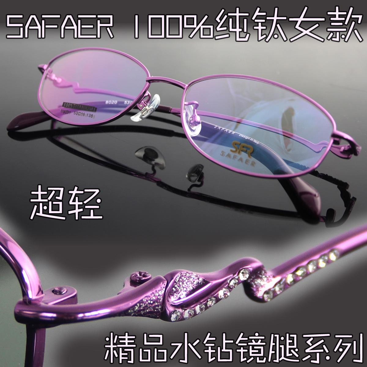 sr超轻紫色titanium全框近视眼镜框