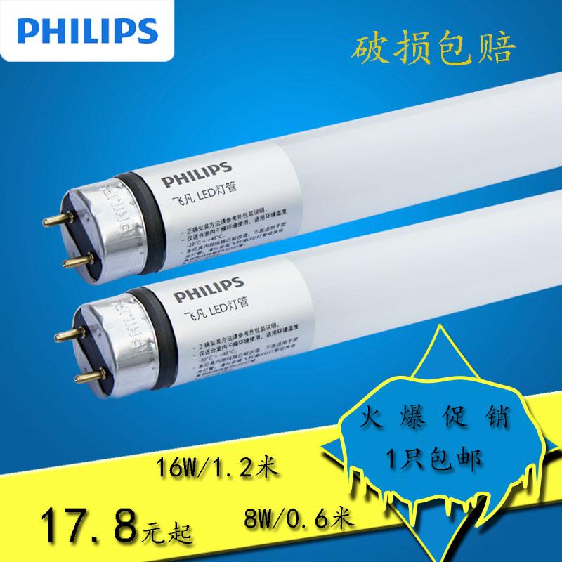 飛利浦T8 LED燈管1.2米超亮一體化日光燈管飛凡LED光管 燈架8w16w