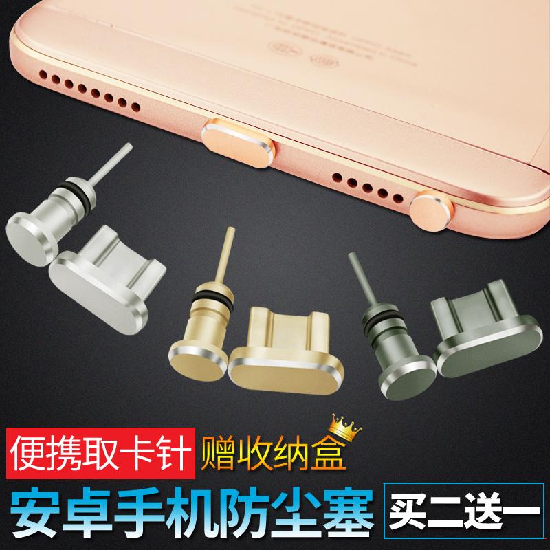 Эндрюс мобильный телефон Micro общий пыль samsung huawei сяоми oppo зарядка рот vivo данные интерфейс USB