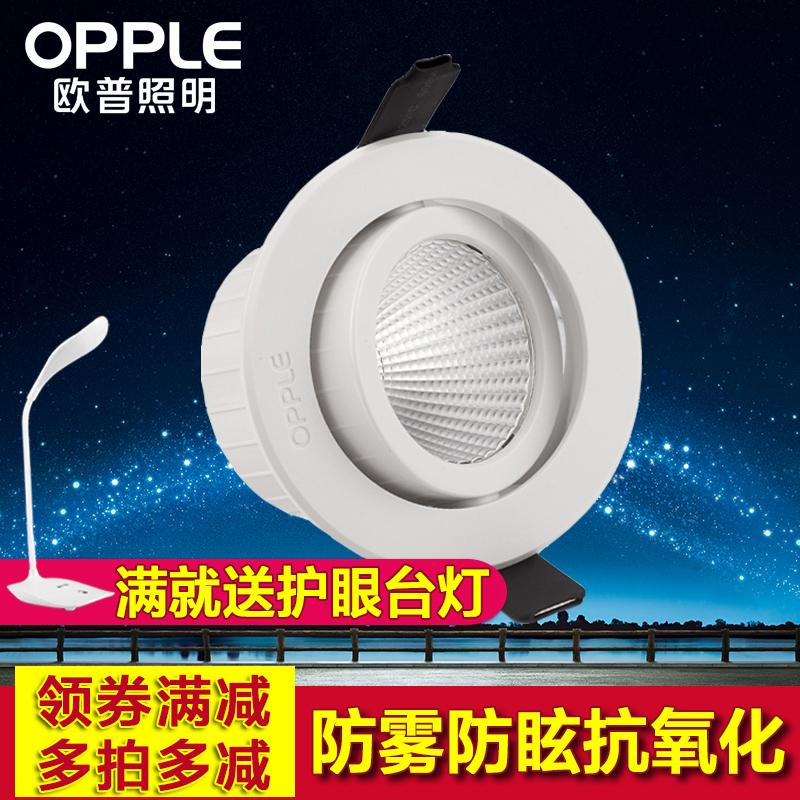 歐普照明全套客廳COB射燈背景牆燈LED天花燈4W開孔7.8CM 6CM 靈眾