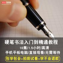 硬笔书法视频教程 行书入门字帖 成人中小学生钢笔练字 在线课程