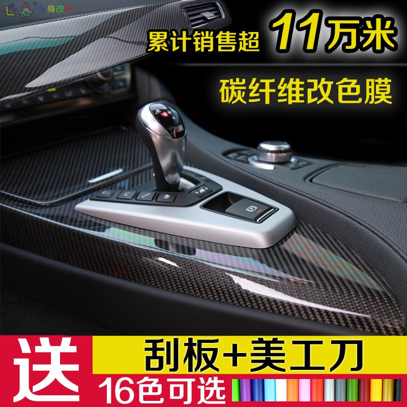 Автомобиль углеродного волокна изменение цветной фильм кузов интерьер наклейки фольга 3D трехмерный ремонт украшения хамелеон 5D гирлянда статьи