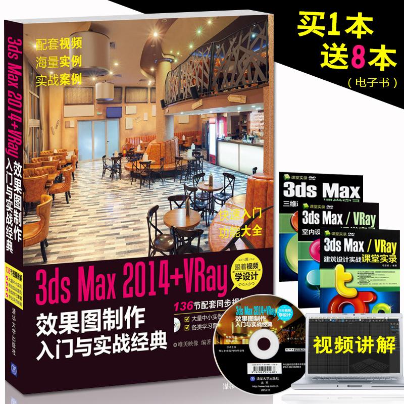 正版3dmax教程书 3ds Max 2014+VRay效果图制作入门与实战经典(附光盘)3D MAX室内设计建模动画基础到入门自学教程 3dsmax教材书籍