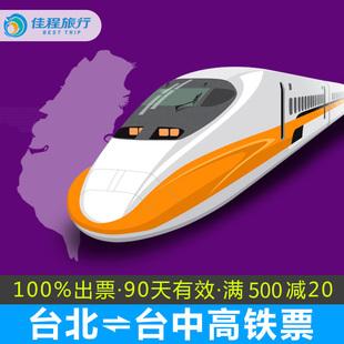 代订台湾高铁单程往返早鸟票台北到台中火车票65折乘车电子券订票