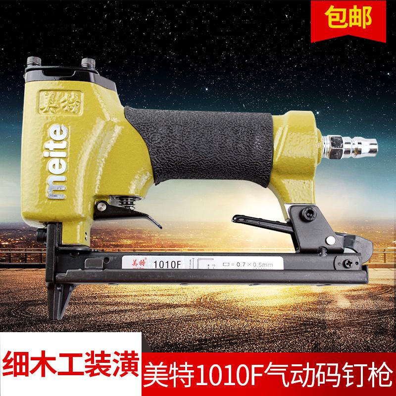 美特1010F气动码钉枪 木工工业级U型 F型细码钉枪 1004F汽车坐垫