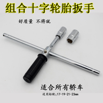 Auto Tire wrench disassembly Tire Tool Portable folding repair change tire wrench cross Labor saving disassembly sleeve