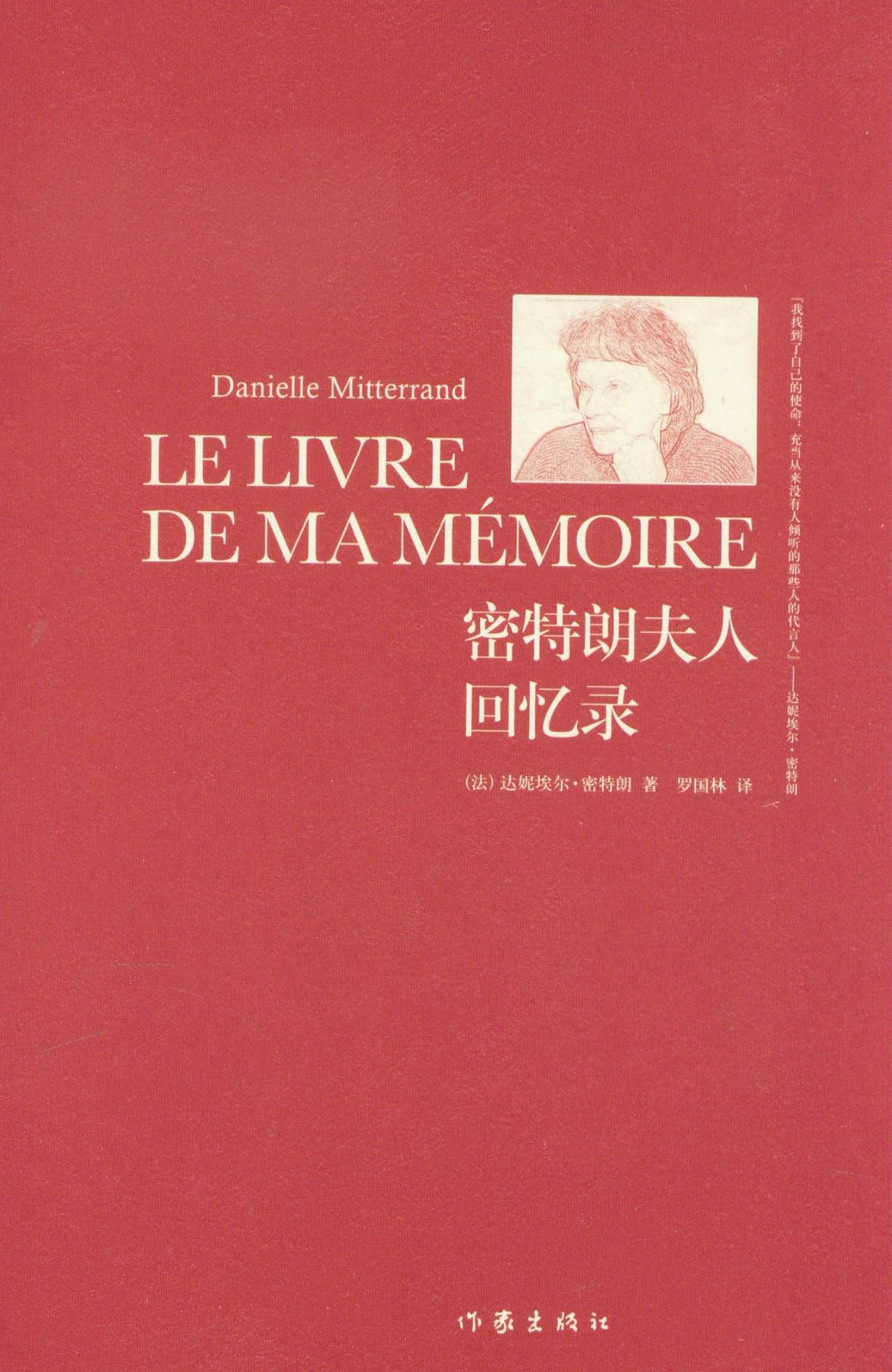 密特朗夫人回忆录 [Le Liver de ma Memoier] [法] 达尼埃尔·密特朗 著;罗国林 译 现代 当代文学 作家出版社 正版书籍