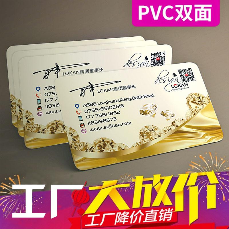 LOKAN塑料商务企业PVC哑光面双面拉丝名片定制作印刷透明磨砂设计