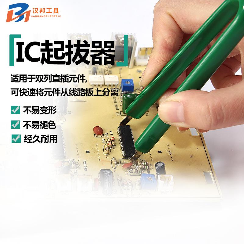 [汉邦IC起拔器 ] чип C кожзаменитель [ 集成块拆焊起拔镊子 拆卸夹电子元件拔取器]