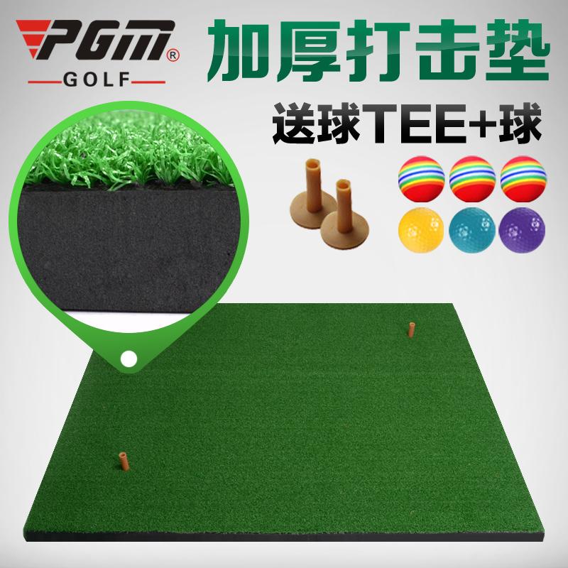 送球!PGM 室內高爾夫球打擊墊 加厚版 家庭練習墊 揮杆練習器