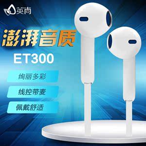 英尚 ET-300高端入耳式重低音电脑手机面条运动带麦耳塞通用耳机