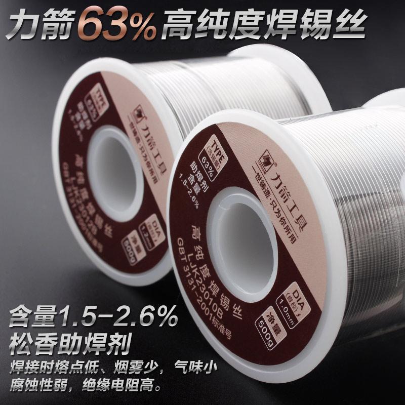 力箭强力高亮免洗有铅焊锡丝焊锡线烙铁配件焊接工具纯度63%