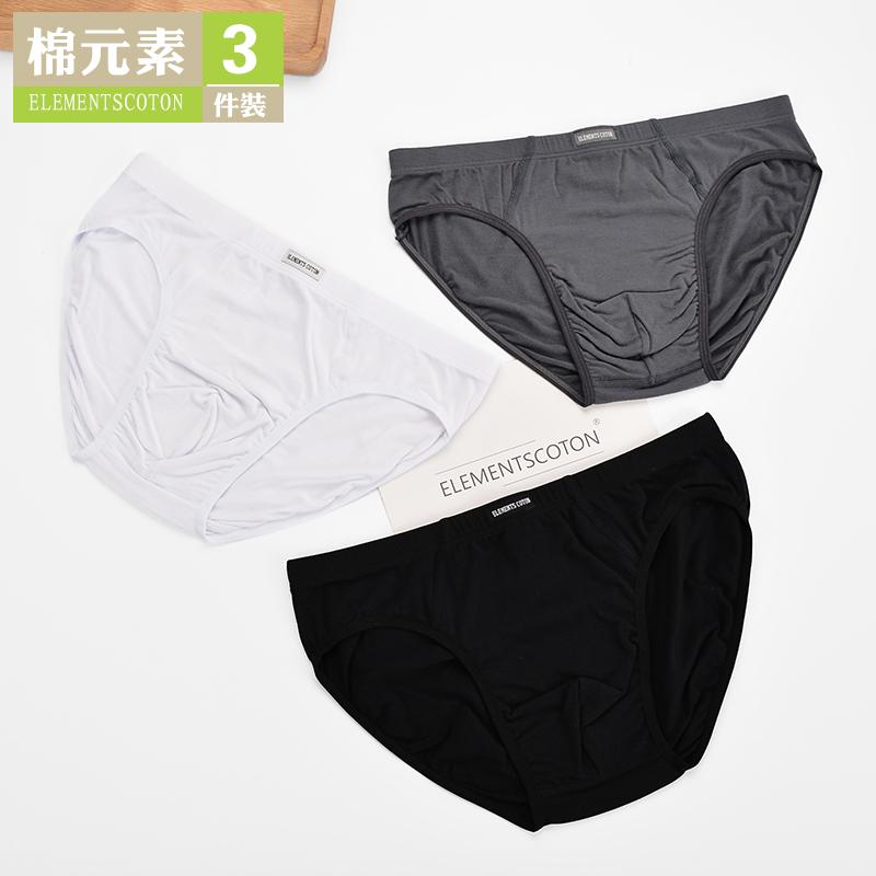 棉元素男内裤三角裤莫代尔男式中腰三角短裤透气内裤男裤衩S2369