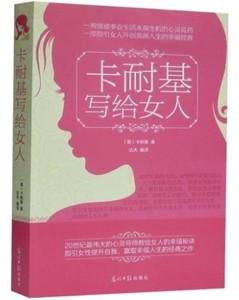 正版 卡耐基写给女人 全集女性成功心理读物 如何成为世界
