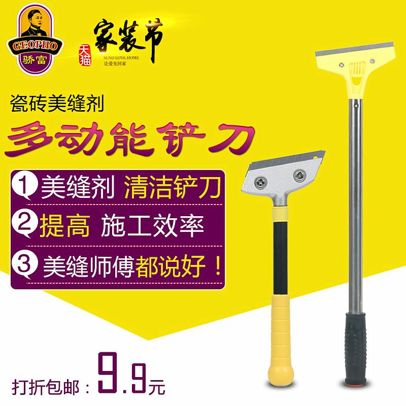 骄富  美缝剂施工工具 多功能铲刀 开荒铲刀清洁保洁工具