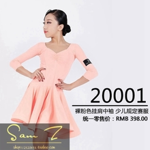 Sam Z Tian Hui naked pink from shoulder sleeve in 20001 Children's clothing rules Latin suit bag mail