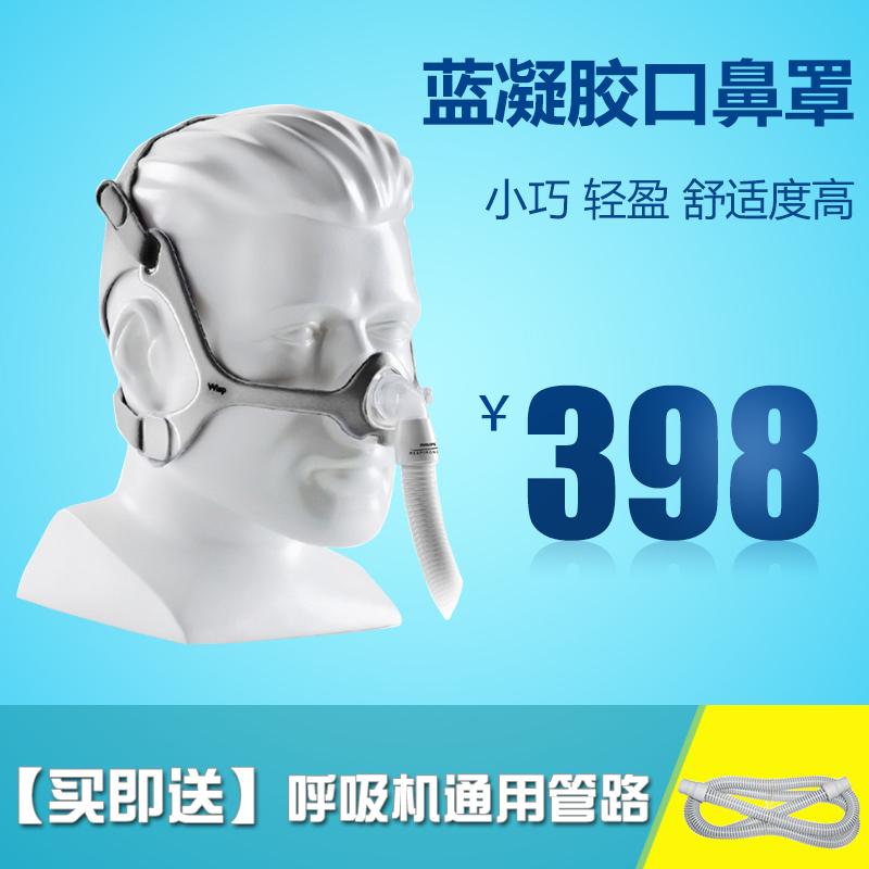 【 отдавать трубка дорога 】 philips большой мир дыхание машинально WISP гений нос крышка маска для лица общий ловкий уютный