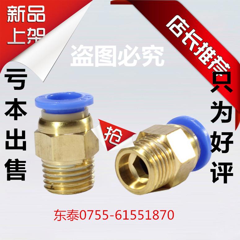 快速气动接直通外螺纹PC4/6/8/10/12-M5-01-02-03-04MM1/4 1/2