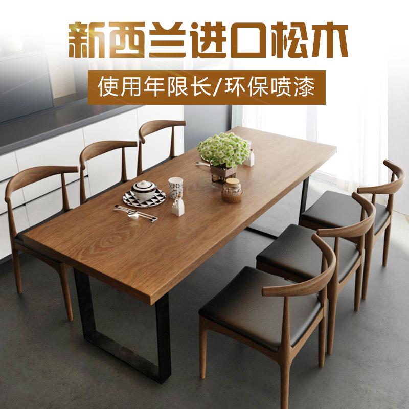 星巴克6人简约现代风小户型实木餐厅椅北欧原木餐桌子组合长方形