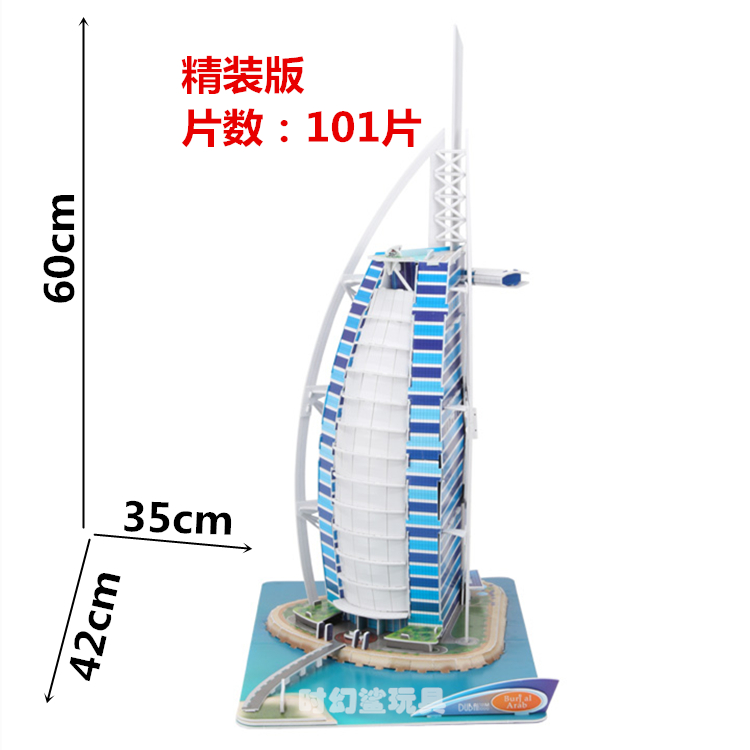 Le Cube Ultra Fine 3d Stereo Puzzle Dubai Potts Hotel Sailing Hotel Assembly Model Childrens Toys