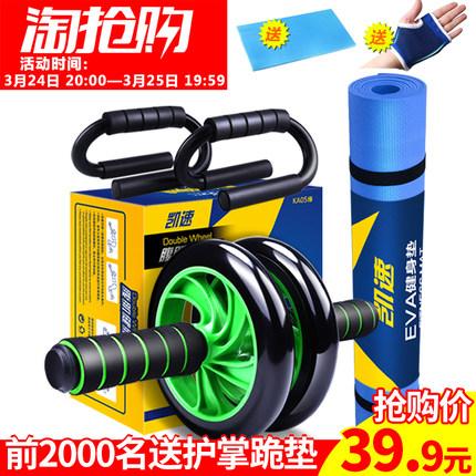 ¥39.90 KANSOON 凯速 KA19 健身家用三件套装