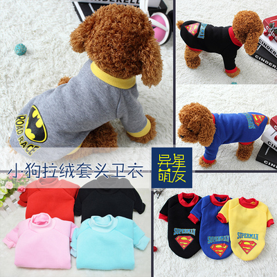 8b398adf6 Puppy dog clothes winter clothing Pet set of first two feet more clothes  Teddy VIP milk cup puppy dog