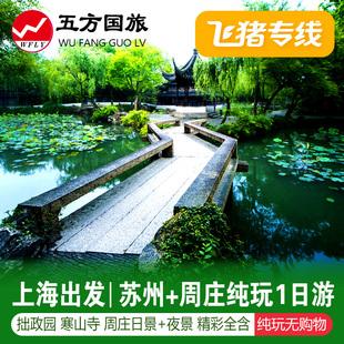 飞猪专线 上海出发苏州1一日游夜游周庄拙政园寒山寺跟团旅游纯玩