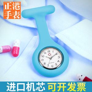 正港医院护士表胸表医用夜光怀表挂表可爱防水女果冻女款石英表