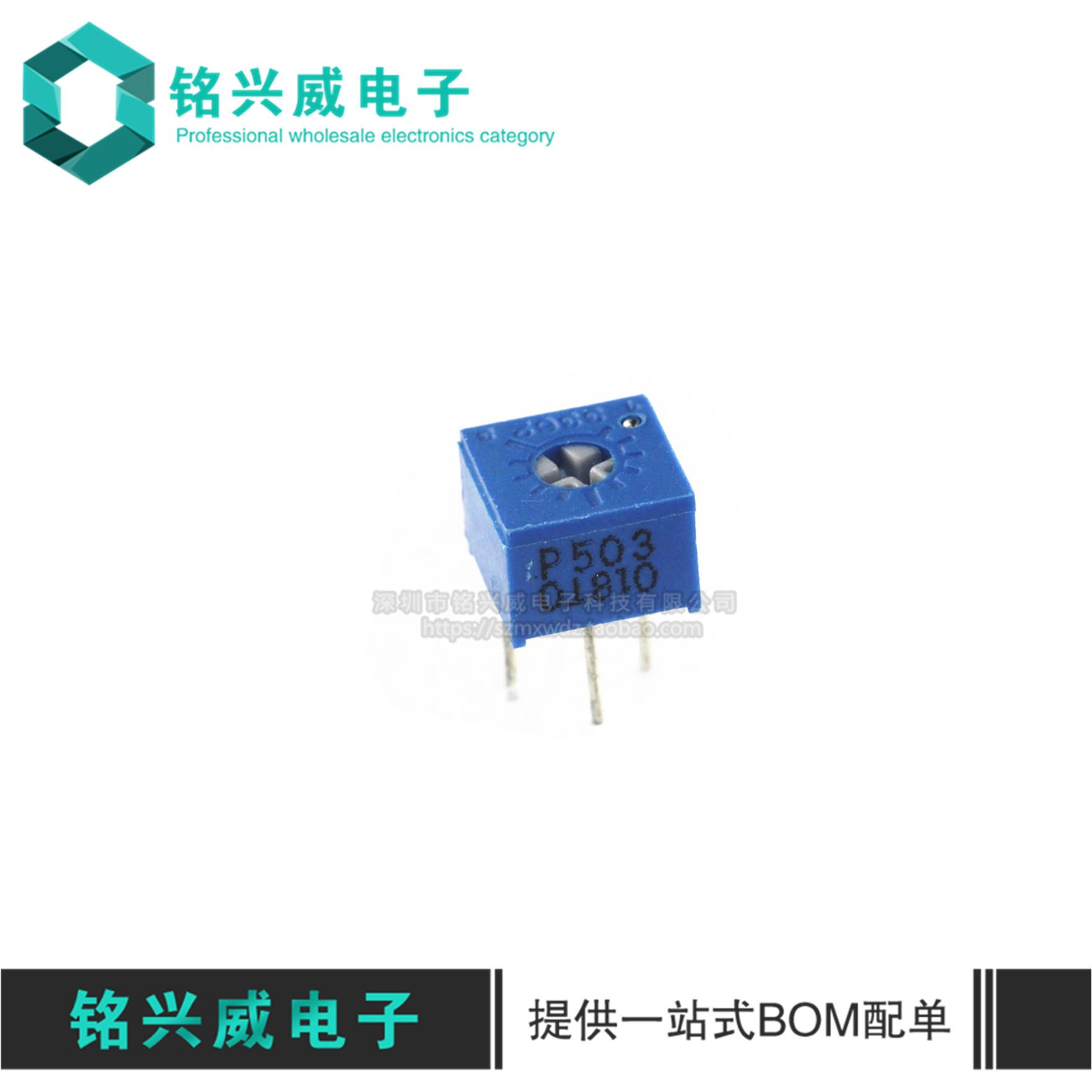 3362-P503 可调精密电位器 3362P-503 50K  单圈可调电位器