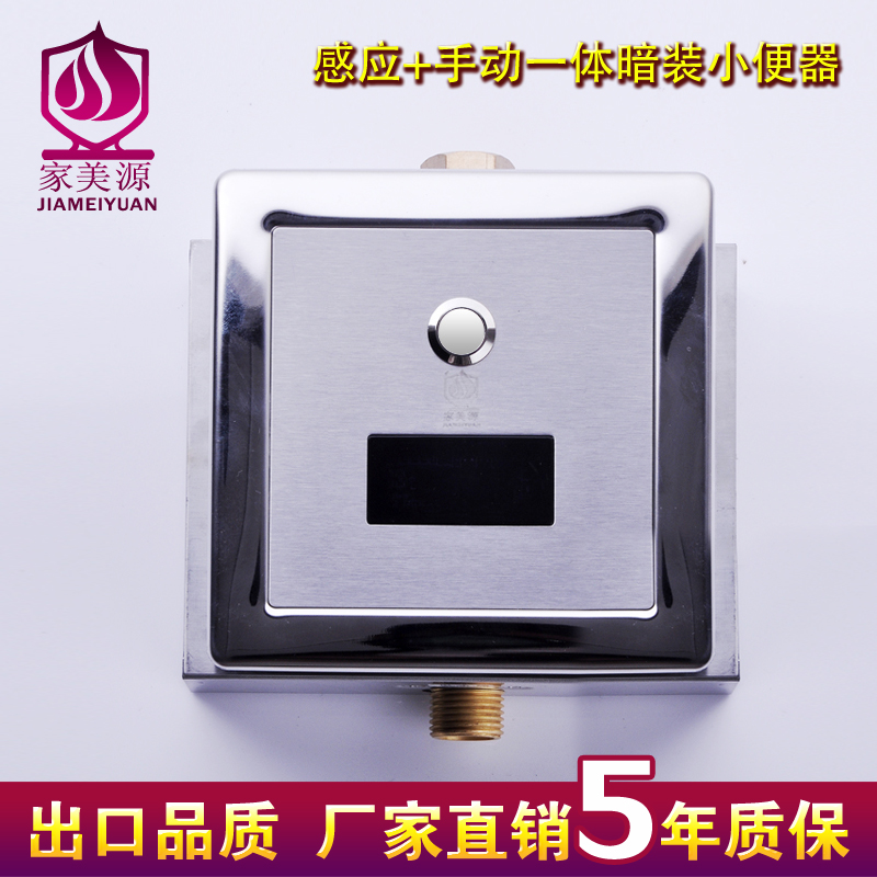 Домой прекрасный источник автоматический индукция моча устройство писсуаров датчики моча бассейн индукция порыв нагреватель воды промыть клапан скрытый