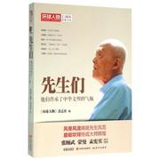 先生們(他們傳承了中華文明的氣脈)/環球人物10周年典藏
