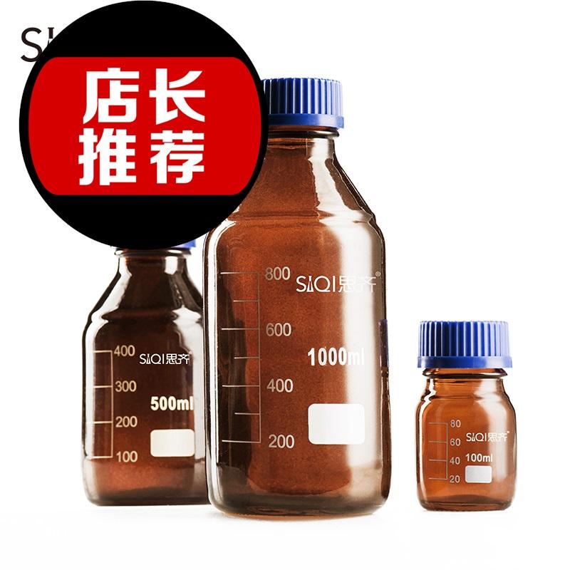 【】棕色丝口瓶密封瓶茶色玻璃瓶 250ml 思齐 蓝盖试剂瓶 螺纹口
