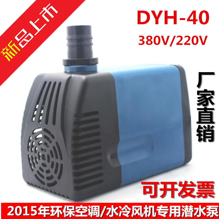 Новый промышленность холодный вентилятор насос / охрана окружающей среды кондиционер насос \ с водяным охлаждением кондиционер специальный насос 220/380V/40W